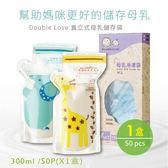 台灣製(50入/盒) 母乳儲存袋 母乳袋 SGS檢驗+滅菌合格【EA0024】Double Love 造型大容量保存袋