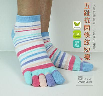 《DKGP458》彩色條紋 五趾短襪 抗菌 單雙 男女尺寸