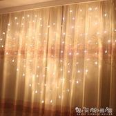 彩燈閃燈串燈LED星星燈房間愛心裝飾掛燈求婚布置創意用品表白 晴天時尚館