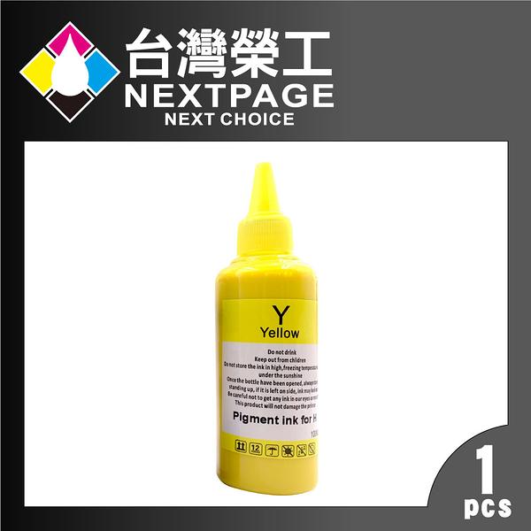 【台灣榮工】For HP Pigment 黃色可填充顏料墨水瓶/100ml
