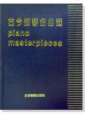 小叮噹的店- 鋼琴譜 古今鋼琴名曲選 P419
