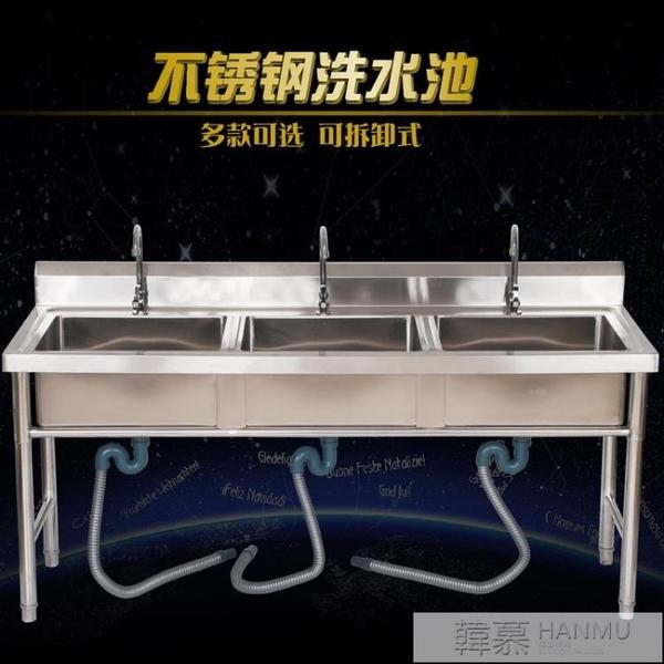 不銹鋼水池水槽洗碗池洗菜盆帶支架單槽雙槽三槽商業酒店飯店  母親節特惠 YTL