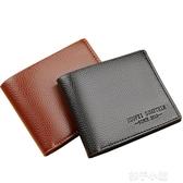簡約簡單便攜男士短款錢包休閒軟款零錢包禮品外出 扣子小鋪