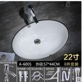 奧薩帝橢圓台下盆洗手盆嵌入式 台下陶瓷盆 兒童陽台衛生間洗臉盆 城市科技DF