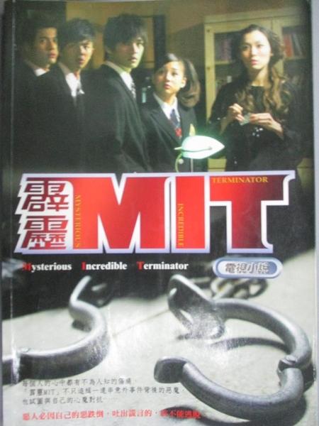 【書寶二手書T6/一般小說_LEO】霹靂MIT電視小說_八大電視公
