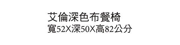 【森可家居】艾倫深色布餐椅 7JX248-4