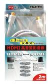 HDMI-2MW高畫質白色影音線