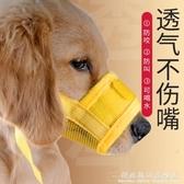 狗嘴套防咬防叫可喝水防亂吃口罩寵物止吠器金毛泰迪中小型狗嘴罩 科炫數位