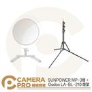 ◎相機專家◎ 優惠套組 SUNPOWER MP-3 多功能化妝燈 + Godox LA-BL-210 燈架 公司貨