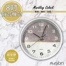 【日本AWSON歐森】翡翠派8吋掛鐘/時鐘(AW-8002)質感/百搭