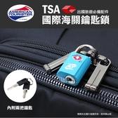 《熊熊先生》新秀麗美國旅行者AT國際通用TSA海關鑰匙鎖外接式鎖頭行李箱登機箱旅行箱 Z19*01039