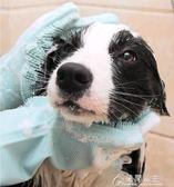 防咬手套-狗狗洗澡洗狗手套寵物貓狗洗澡神器刷子用品洗貓 防咬防抓一雙裝 花間公主