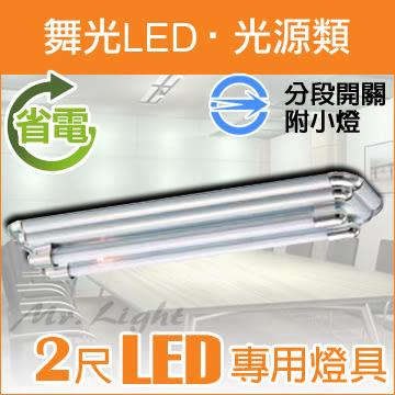 有燈氏】舞光 LED T8 專用燈具 空台 2尺 分段開關 電子開關 吸頂燈具 不含燈管【LED-2204】