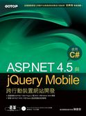 (二手書)ASP.NET 4.5與jQuery Mobile跨行動裝置網站開發:使用C#