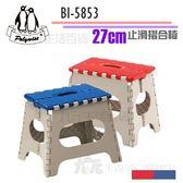 【九元生活百貨】BI-5853 27cm止滑摺合椅 折疊椅 登高椅 矮凳 止滑椅