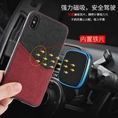 小米8手機殼小米八探索版磁吸保護套車載布紋se潮女男款個性創意