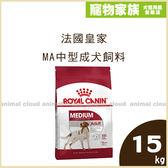 寵物家族-法國皇家MA中型成犬飼料15kg(原M25)