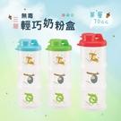 台灣製 三層無毒輕巧多功能副食品保鮮儲存奶粉盒 易晉