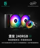 九州風神堡壘240/360RGB一體式CPU水冷散熱器支持TR4 快速出貨