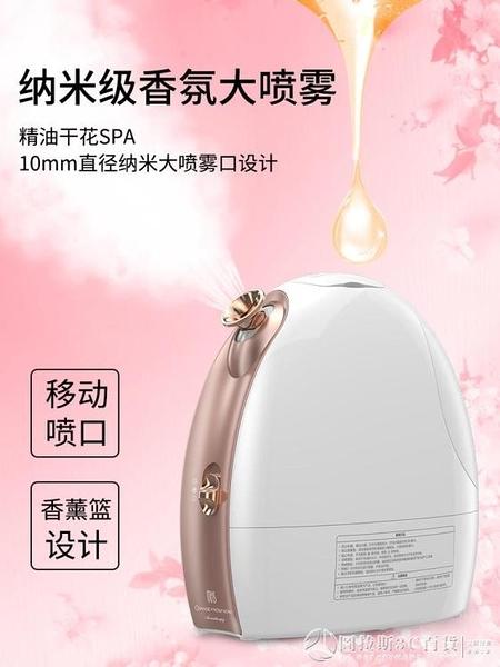 MKS 蒸臉器冷熱雙噴納米噴霧補水加濕蒸臉儀熱噴家用噴霧機美容儀  圖拉斯3C百貨