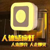 led感應燈小夜燈插電夢幻人體感應創意衣櫃櫥櫃床頭燈樓道燈HD【新店開業,限時85折】