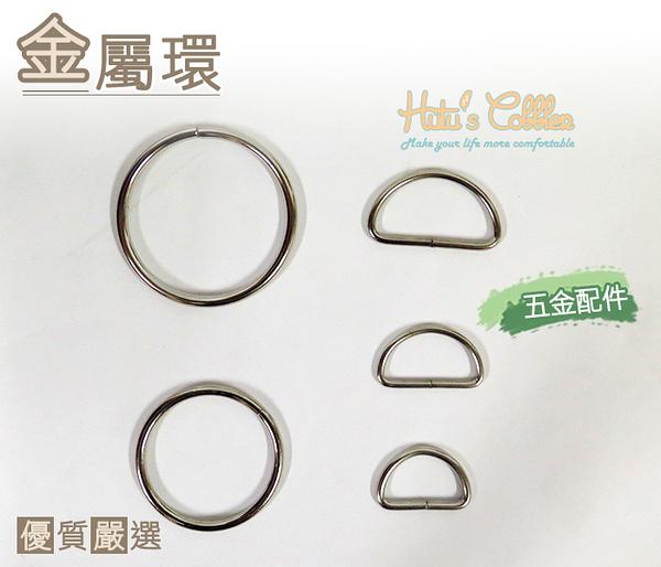 糊塗鞋匠 優質鞋材 N37  金屬環 D型環 圓形環  皮件 包包 DIY  修理 五金配件