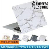 【妃航】Mac Book Air/Pro 11/12/13/15 大理石紋/石紋 磨砂/霧面 筆電 保護殼 贈鍵盤膜