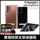 SPIGEN SGP Ultra Hybrid S Note20 Ultra 支架軍規防摔殼 保護殼 透明殼