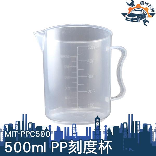 《儀特汽修》加厚PP雙刻度量杯 烘培透明家用 量筒 食品級量筒標準 奶茶店工具 刻度杯 MIT-PPC500