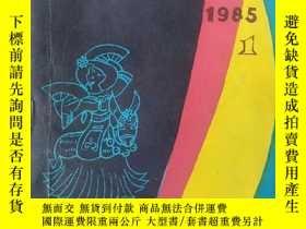 二手書博民逛書店罕見敕勒川戲劇(創刊號)Y424742