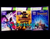 【XB360 動感歡樂組】XBOX360 迪士尼大冒險+舞動全身2+木偶神槍手+水果忍者【台中星光電玩】