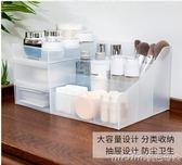 桌面化妝品收納盒收納架抽屜式塑料梳妝台化妝盒整理盒口紅收納盒QM 美芭