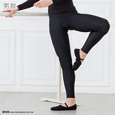 *╮寶琦華Bourdance╭*專業瑜珈韻律芭蕾☆成人芭蕾舞衣★九分緊身褲(男)【10170007】