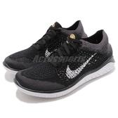 Nike 慢跑鞋 Wmns Free RN Flyknit 2018 黑 白 飛線編織 黑白 女鞋 運動鞋 【PUMP306】 942839-005