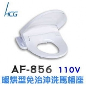 【HCG和成】免治沖洗馬桶座(AF856)-白色 44CM
