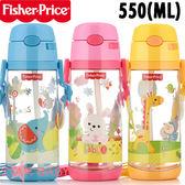 STAR BABY-正品 費雪 可愛動物 兒童 吸管水壺 背帶水壺 水瓶 水杯 550ML