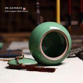 龍泉青瓷密封哥窯陶瓷冰裂儲存罐茶葉罐