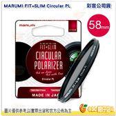 @3C 柑仔店@ 日本製 Marumi FIT-SLIM C-PL 58mm 多層鍍膜偏光鏡 超薄框 低反射率 公司貨