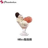 Pasabahce 185cc點心杯 冰淇淋杯 玻璃杯