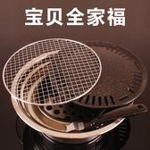 韓式碳烤爐燒烤爐圓形烤盤戶外家用嵌入式無煙烤肉爐木炭炭烤爐【七夕節好康搶購】