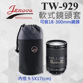 【鏡頭袋 小】TW-929 吉尼佛 Jenova 鏡頭 保護袋 軟式 束口鏡頭袋 TW929 可放高17cm 防水材質