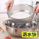 淘米盆 加厚不銹鋼盆廚房洗菜盆家用洗米篩瀝水籃洗菜籃漏盆圓形