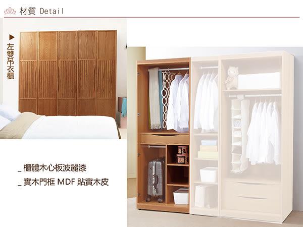 【 赫拉居家 】木筑 衣櫃  _  左 雙吊雙門
