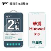 【GOR保護貼】華為 P10  9H鋼化玻璃保護貼 huawei p10 全透明非滿版2片裝 公司貨 現貨