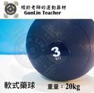 ★槓鈴老師的健身器材★ 軟式藥球 20kg