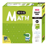 【小康軒多元學習教具】Smart Box 擴充版-數學力UP 6900000102