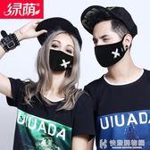 口罩綠蔭情侶男女韓版潮款純棉可愛個性防塵冬季加厚透氣黑色時尚 快意購物網