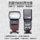 攝彩@永諾 YN685 閃光燈 Canon專用 高速同步無線接收佳能支援RF603 TTL 離機閃燈 3號電池