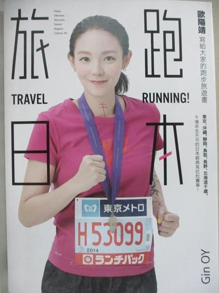 【書寶二手書T2/體育_CS2】旅跑.日本:歐陽靖寫給大家的跑步旅遊書_歐陽靖