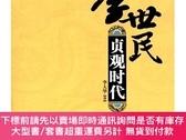 簡體書-十日到貨 R3YY【貞觀時代】 9787506041966 東方出版社 作者:作者:李大華 著